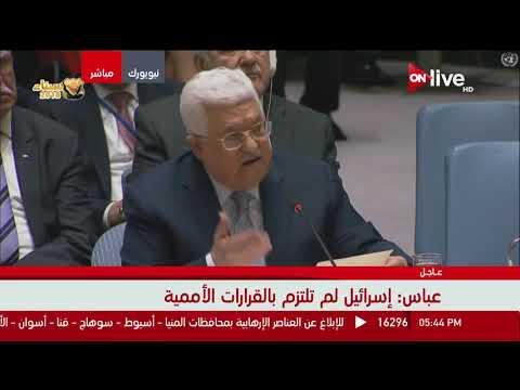 محمود عباس: إسرائيل تتصرف كدولة فوق القانون الدولي