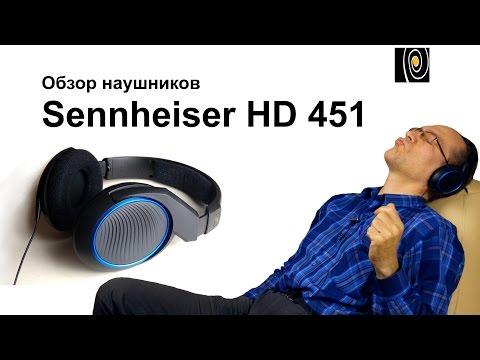 видео: sennheiser hd 451. Обзор наушников