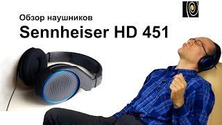 Sennheiser HD 451. Обзор наушников