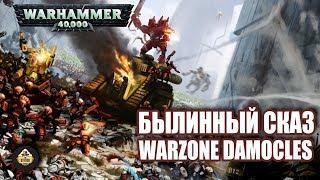 Былинный Сказ: Warzone Damocles Warhammer 40K