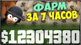 Как заработать много денег в игре GTA 5! ГТА 5 Чит: Бесконечные Деньги!