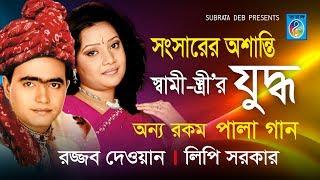 পালা গান - স্বামী স্ত্রীর যুদ্ধ | Pala Gaan - Shami Strir Juddho || Taranga EC