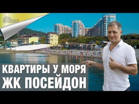 Обзор Квартиры у Моря в Сочи в ЖК Посейдон