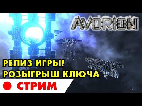 Avorion  Stream - Релиз игры! Розыгрыш ключа на стриме среди зрителей.