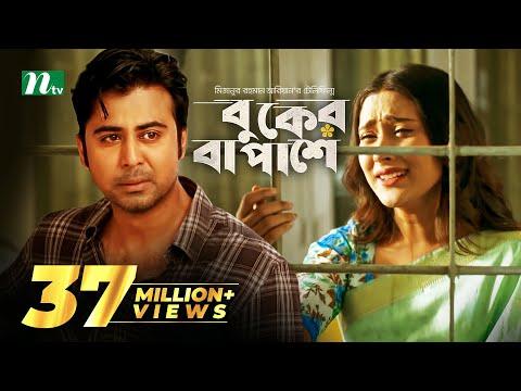 Eid Special Telefilm: বুকের বা পাশে | Buker Ba Pashe | Nisho | Mehazabien | NTV EID Telefilm 2018