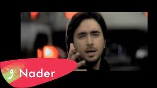 Nader Al Atat - Tmanneit (Official Clip) / نادر الاتات - تمنيت