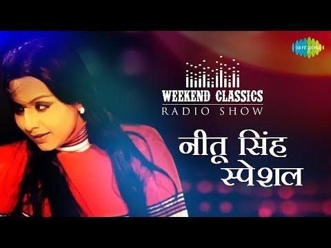 Weekend Classic Radio Show | Neetu Singh Special | नीतू सिंह स्पेशल | HD Songs | Rj Ruchi