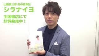 山崎育三郎 初の自叙伝「シラナイヨ」