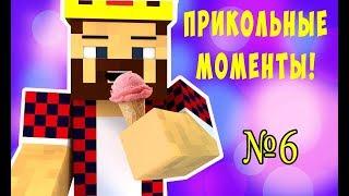 Прикольные моменты из видео Аида №6. Прятки. (Minecraft)