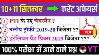 10+11 September current affairs 2019  US open 2019 winner important questions for next exam RRB