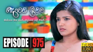 Deweni Inima | Episode 975 01st January 2021 Thumbnail