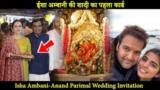 Mukesh & Nita Ambani At Siddhivinayak Temple | Isha Ambani-Anand Piramal Wedding First Invitation