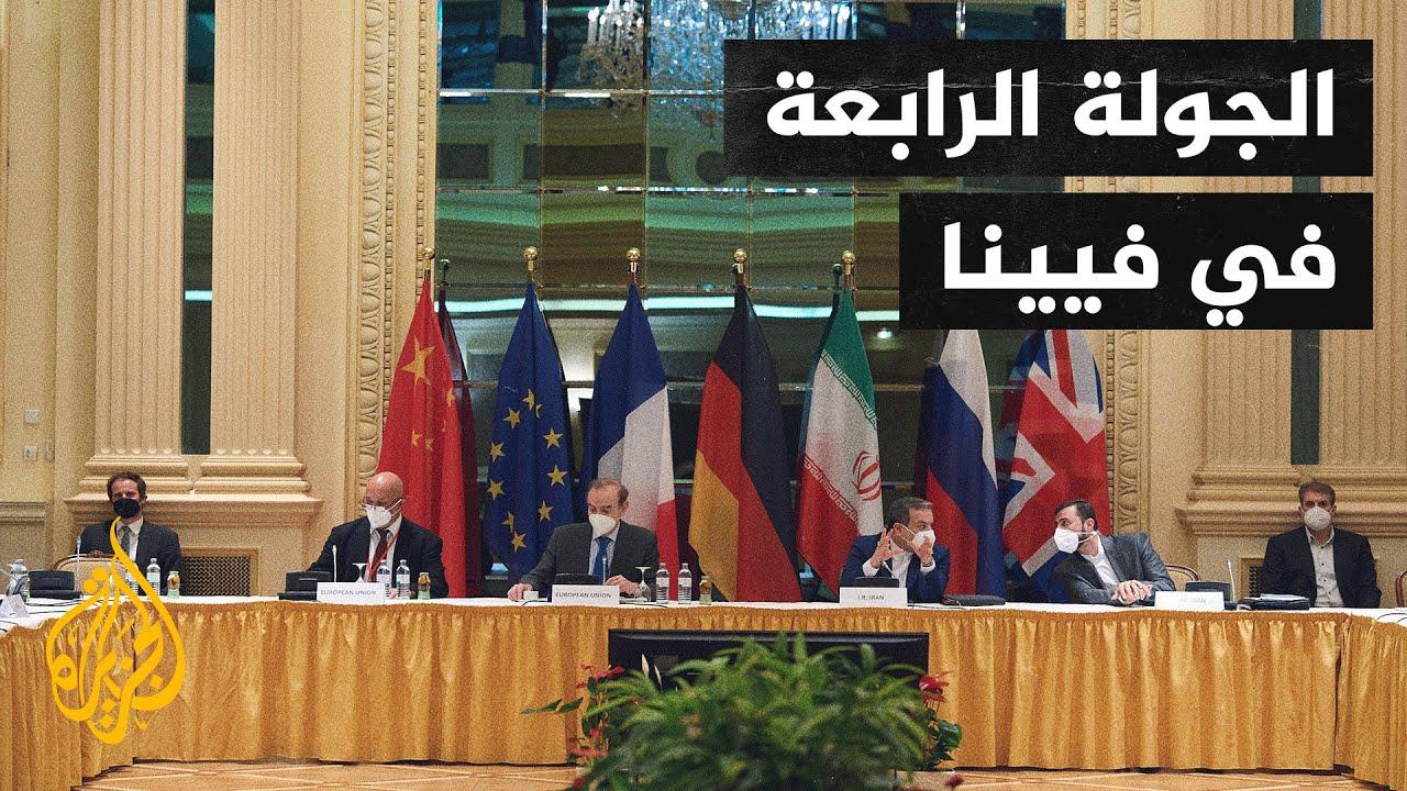 انطلاق الجولة الرابعة من مفاوضات الاتفاق النووي الإيراني في فيينا  - نشر قبل 2 ساعة