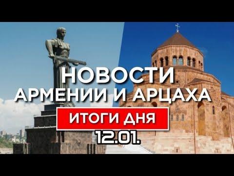 Новости Армении и Арцаха/Итоги дня/12 января 2021