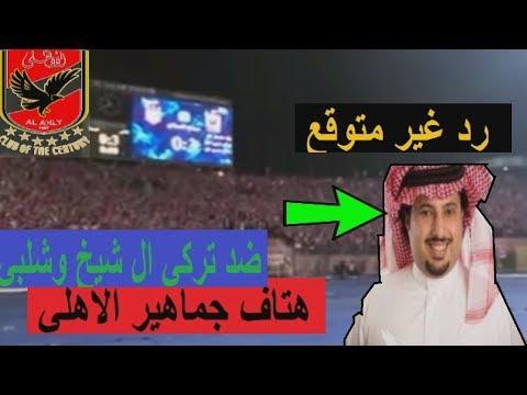 ◄شاهد رد فعل تركي الشيخ  الصادم بعد هتافات جماهير الاهلي ضدة و ضد مدحت شلبي | الاهلي و حوريا