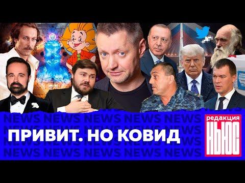 Редакция. News: проверка на духовность, террорист из полиции, коронавирус Пивоварова