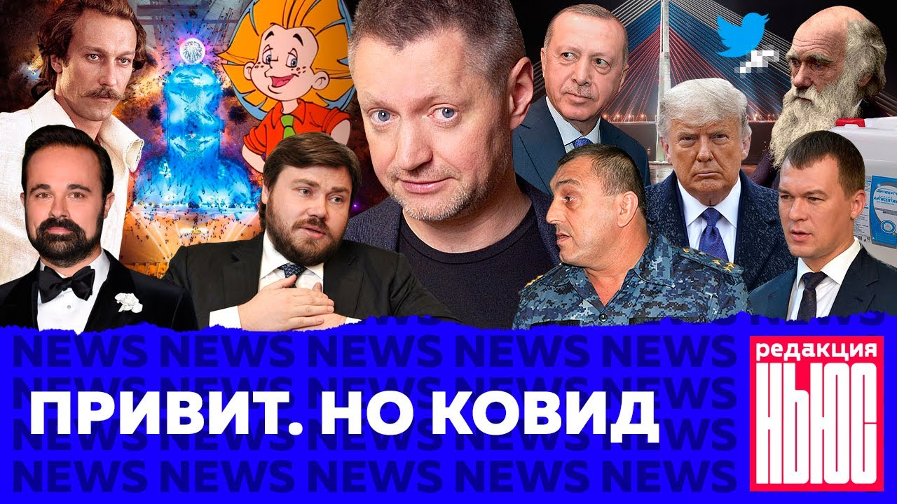 Редакция. News от 29.11.2020 проверка на духовность, террорист из полиции, коронавирус Пивоварова