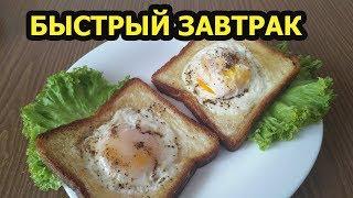 Простой рецепт гренок с яйцом на завтрак за 5 минут. Очень вкусно, оцените!