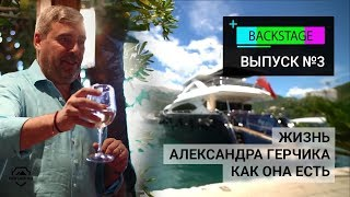 BackStage#3 Summer trading camp в Черногории с успешным трейдером Александром Герчиком,