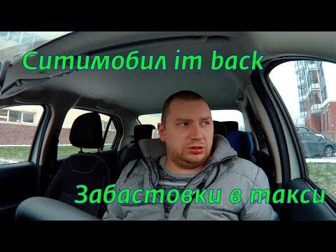 Забастовки в такси / Яндекс такси неуважает водителей / Ситимобил im'back