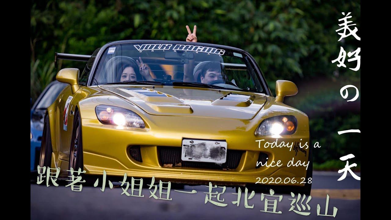 跟著小姐姐一起北宜巡山! 53K民車上有警察拿手持三眼.....太高招啦!!!!