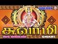 அற்புதமான ஐயப்பன் பக்தி பாடல்கள் | சுவாமி | Ayyappa Devotional Songs Tamil | Ayyappan Songs