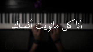 موسيقى بيانو - انا كل مانويت انسى - عزف علي الدوخي