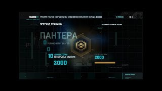 Переход границы. Пантера. Ветеран. Золото. Грим. Tom Clancy's Splinter Cell: Blacklist