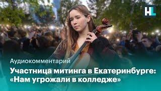 Участница митинга в Екатеринбурге: «Нам угрожали в колледже»