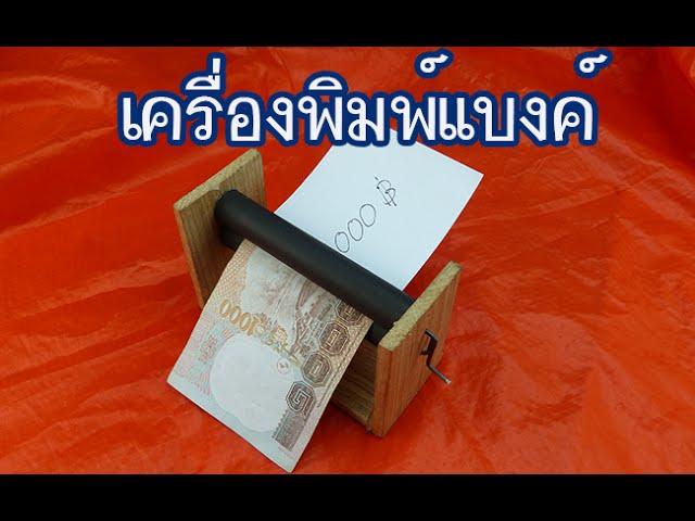 Money Printer Machine ?????????????????????????
