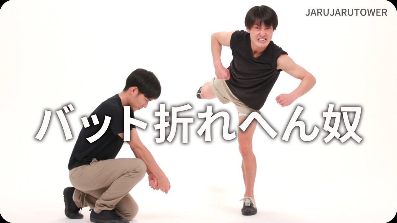 『バット折れへん奴』ジャルジャルのネタのタネ【JARUJARUTOWER】
