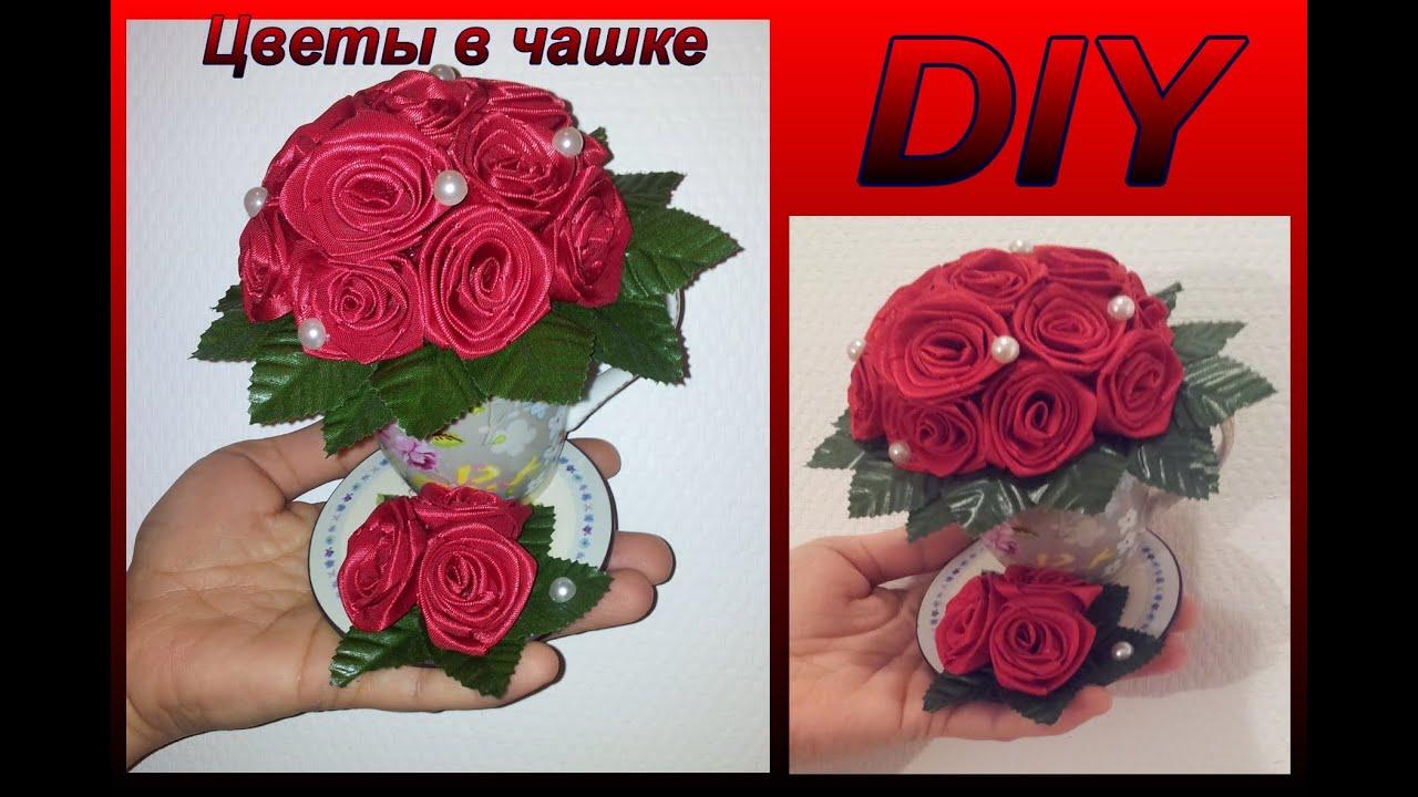 DIY цветы в чашке Декор для кухни подарок своими руками