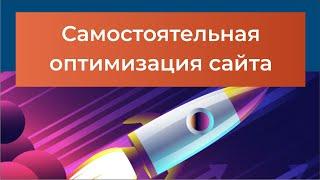 Самостоятельная оптимизация сайта(30 инструментов раскрутки в интернете http://onmarketing.justclick.ru/ad/108327/ В видео рассказываю основные моменты, необход..., 2013-03-25T19:43:56.000Z)