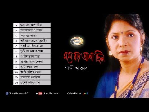Shammi Akhtar - Mone Boro Asha Chilo | মনে বড় আশা ছিল | Bangla Audio Album
