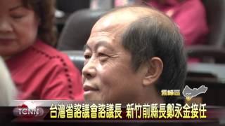 大台中新聞 霧峰省諮議會鄭永金接諮議長