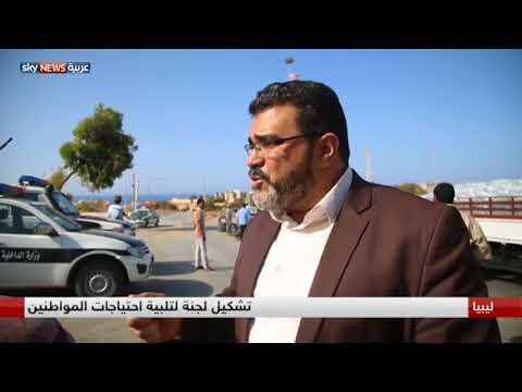 الهلال الأحمر الليبي يدخل مساعدات إنسانية للمدنيين في درنة  - نشر قبل 4 ساعة