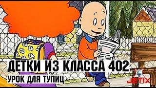Детки из класса 402 - 33 Серия (Урок для тупиц)