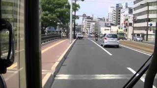 【広島交通】 前面展望 広島バスセンター~三篠橋3丁目