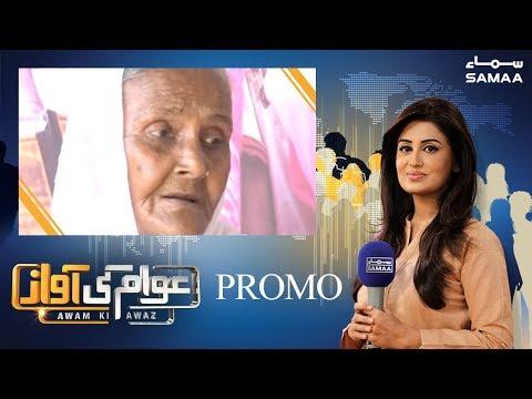 Awam Ki Awaz   Promo   SAMAA TV   12 April 2019