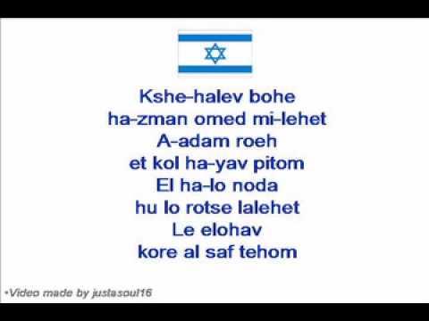 "sh'ma israel sarit hadad ""Asculta Israel"""