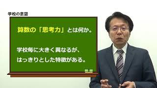 書籍「いちばん得する中学受験」(西村則康・辻義夫著) ご購入特典動画...
