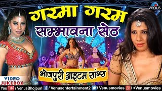 Sambhavna Seth का सुपरहिट #ITEM VIDEO | Garama Garam | गरमा गरम | JUKEBOX | Bhojpuri Hit Item Songs