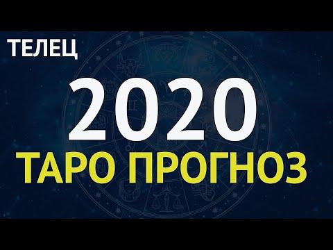 ТЕЛЕЦ. ТАРО ПРОГНОЗ НА 2020 год от Леонид Середа.ГОРОСКОП ТАРО ТЕЛЕЦ