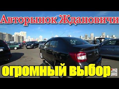 Авторынок Ждановичи Цены на авто(Большой обзор)