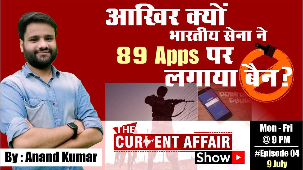 आखिर क्यों भारतीय सेना ने 89 APPs पर लगाया बैन ? || The Current Affair Show | #Episode 04 || @09PM