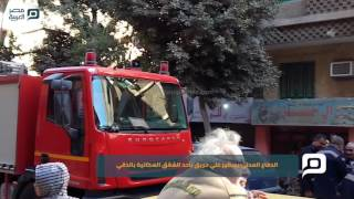 بالفيديو| الدفاع المدني يسيطر على حريق بأحد الشقق السكانية بالدقي