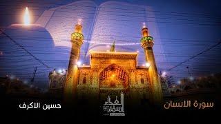 سورة الإنسان | الشيخ حسين الأكرف
