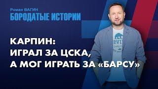 Главному тренеру «Ростова» - 50! 10 малоизвестных фактов о юбиляре – от «Бородатых историй»