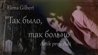Елена Гилберт - Так было, так больно (Artik pres. Asti)