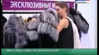 Вести-Хабаровск.Шубы и обувь в чипах(, 2014-07-23T03:12:43.000Z)